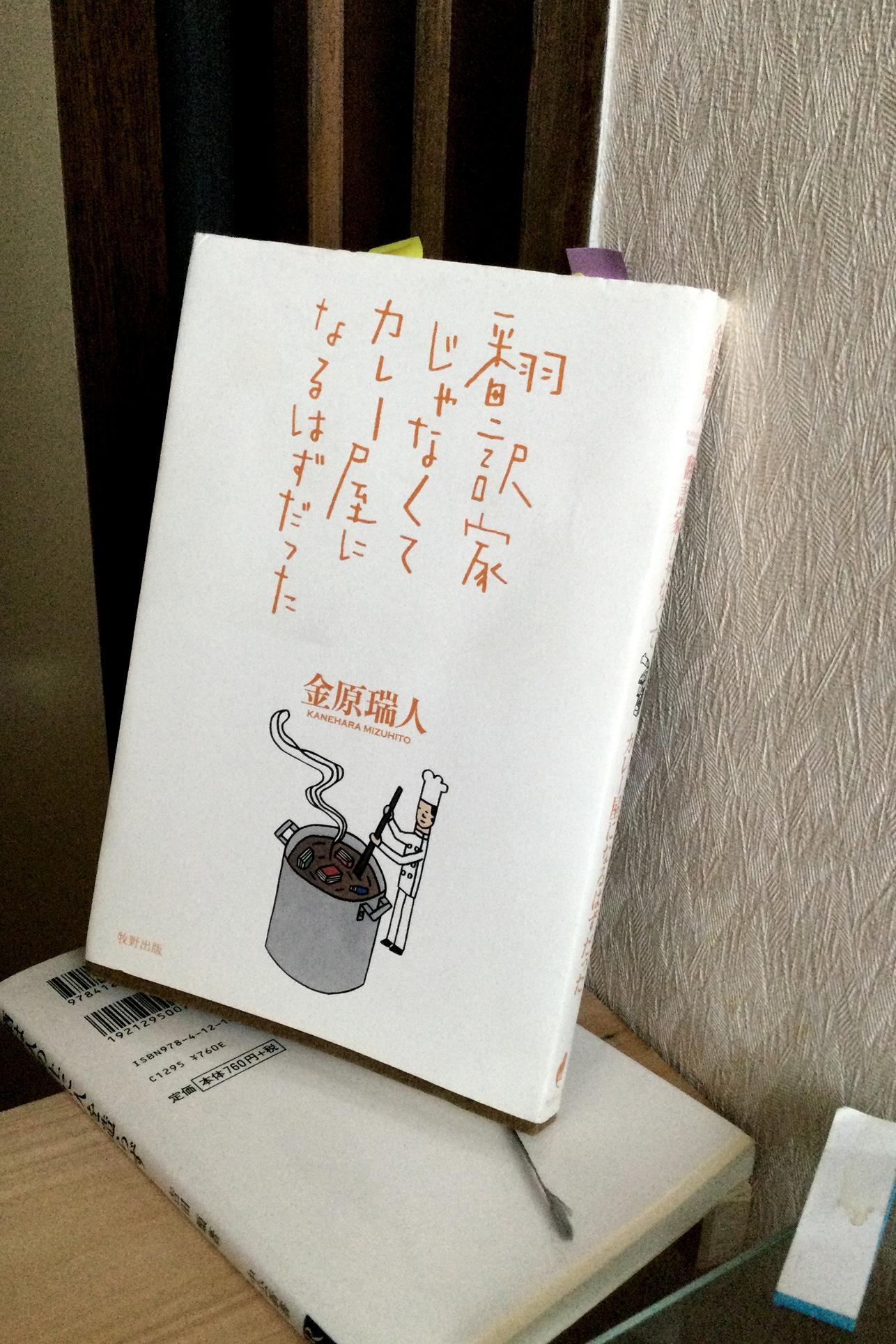 書籍翻訳家じゃなくてカレー屋になるはずだった(金原 瑞人/牧野出版)」の表紙画像