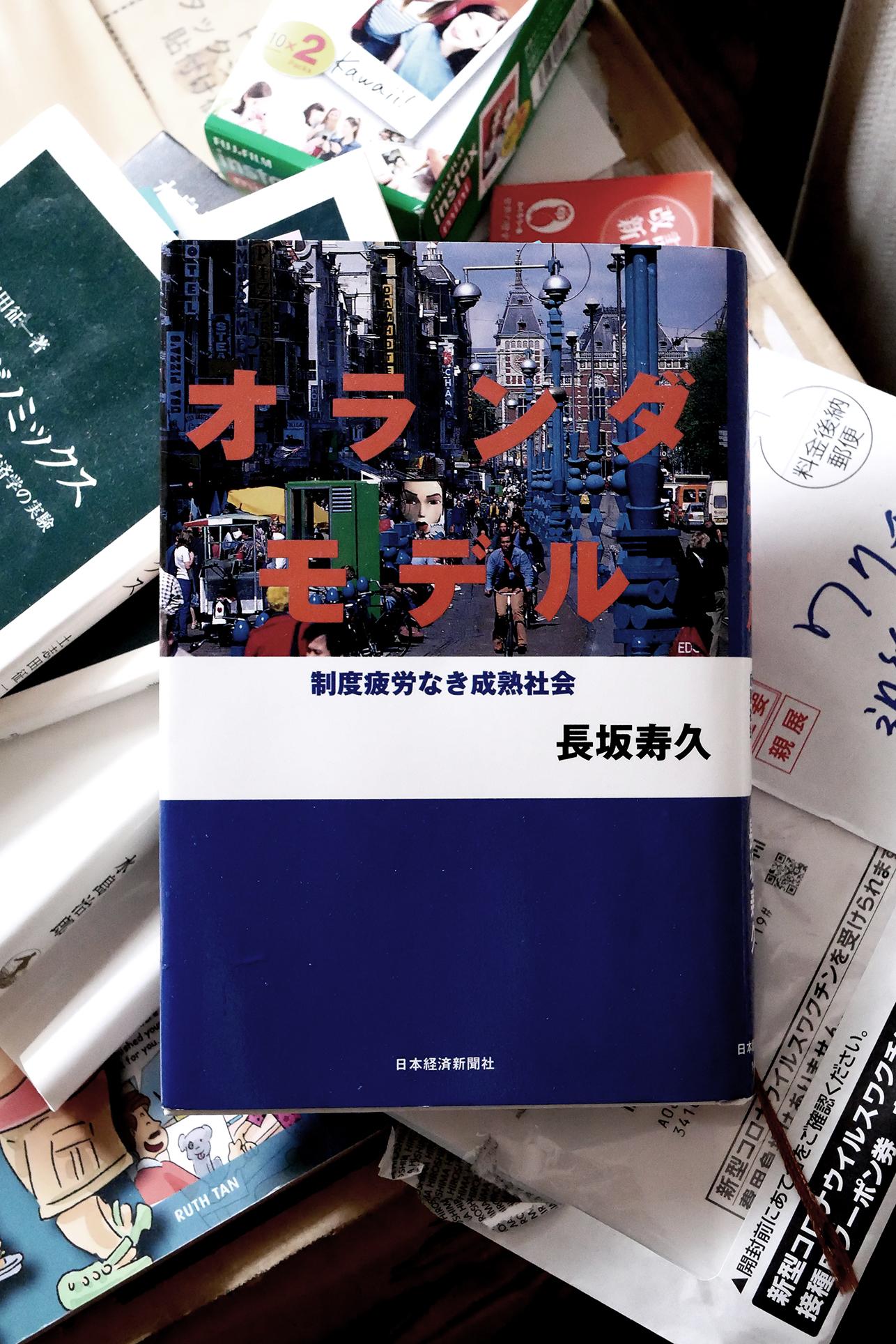 書籍オランダモデル―制度疲労なき成熟社会(長坂 寿久/日本経済新聞出版)」の表紙画像