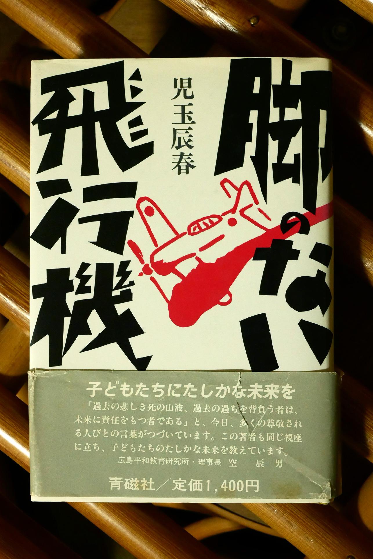 書籍脚のない飛行機(児玉辰春/青磁社)」の表紙画像