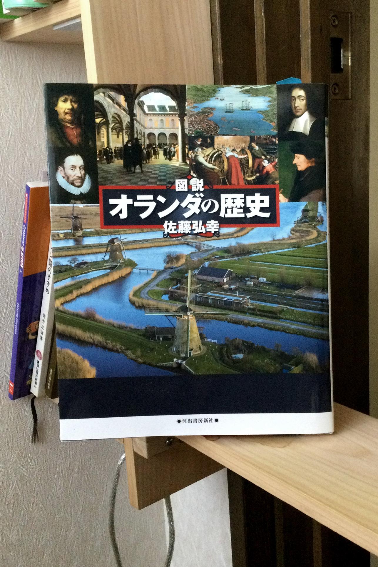 書籍図説 オランダの歴史 改訂新版(佐藤 弘幸/河出書房新社)」の表紙画像