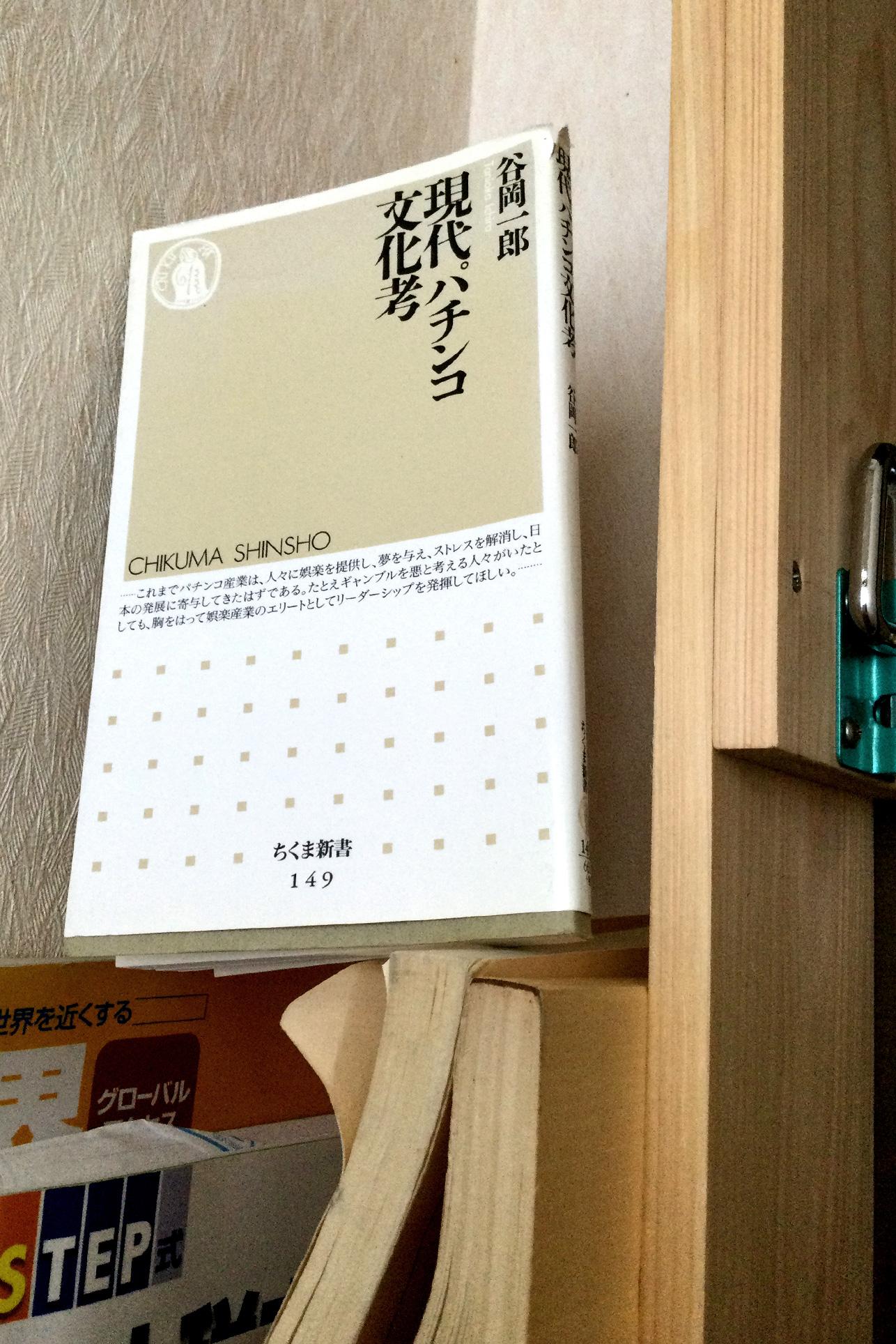 書籍現代パチンコ文化考(谷岡 一郎/筑摩書房)」の表紙画像