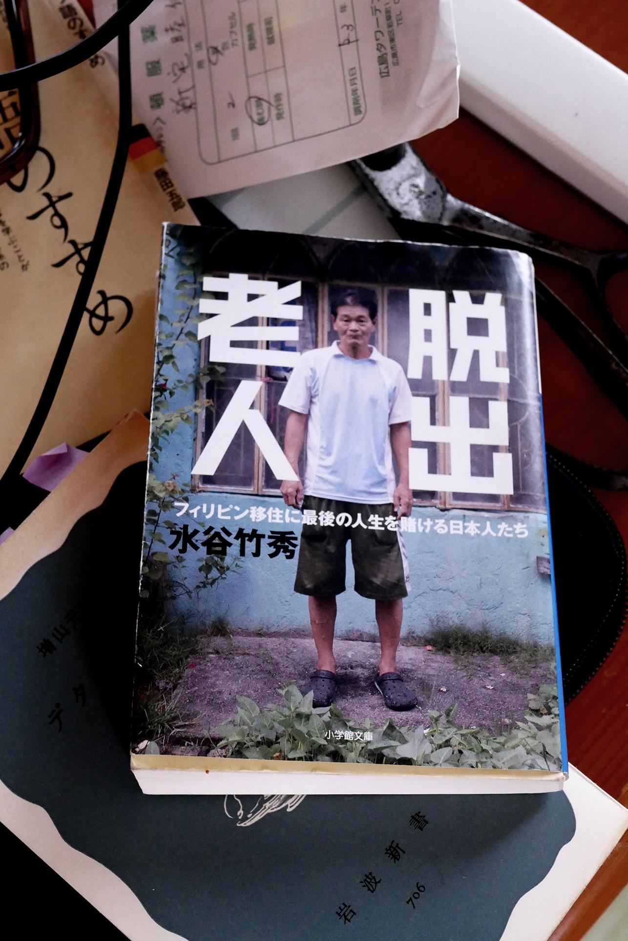 書籍脱出老人 フィリピン移住に最後の人生を賭ける日本人たち(水谷竹秀 /小学館)」の表紙画像