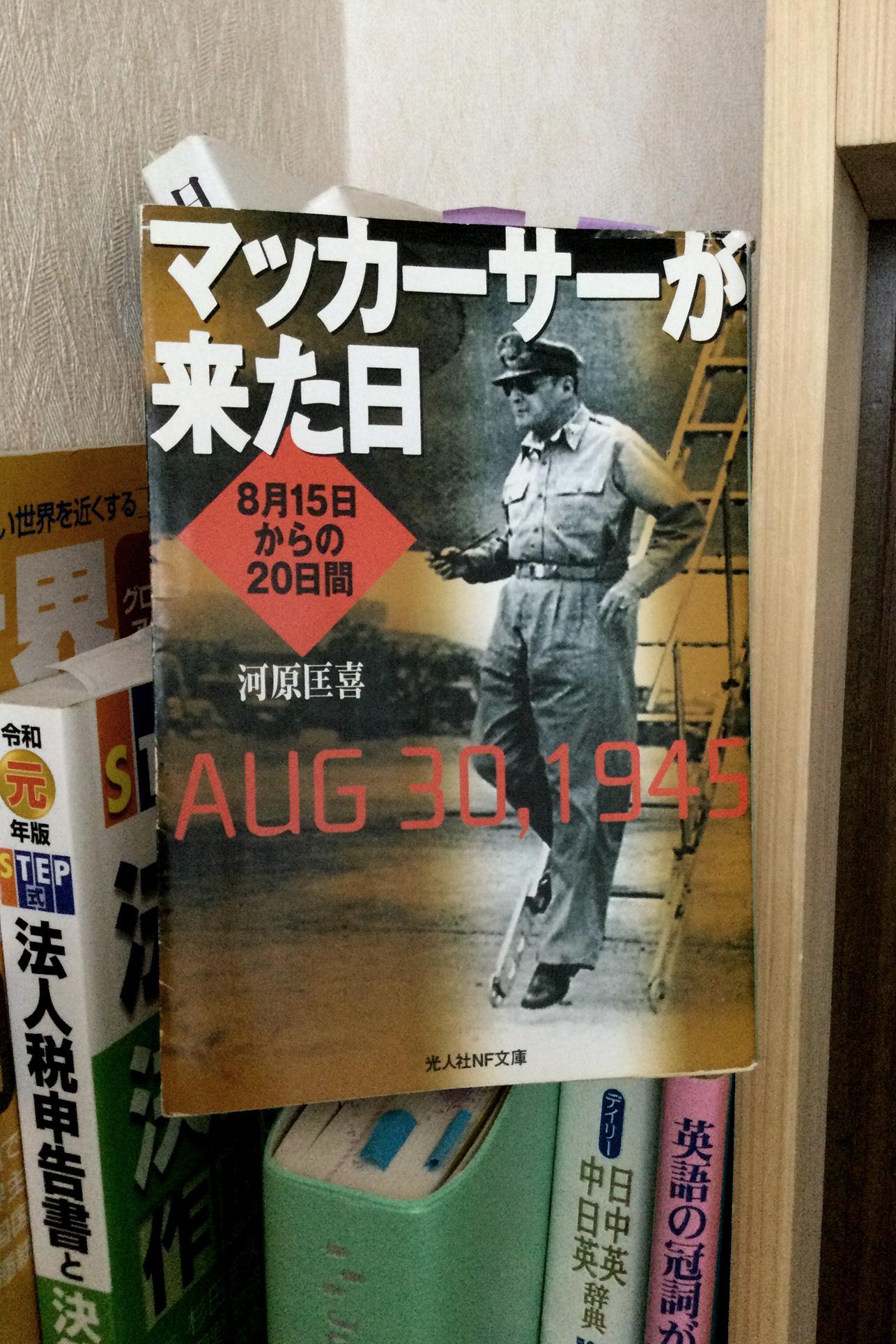 書籍マッカーサーが来た日―8月15日からの20日間(河原 匡喜/ 光人社)」の表紙画像