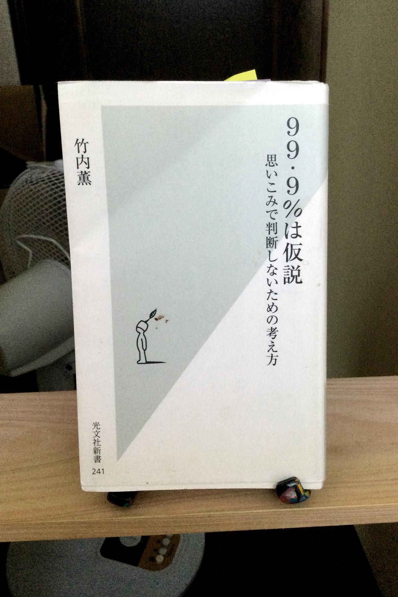 書籍99・9%は仮説~思いこみで判断しないための考え方~(竹内 薫/光文社)」の表紙画像