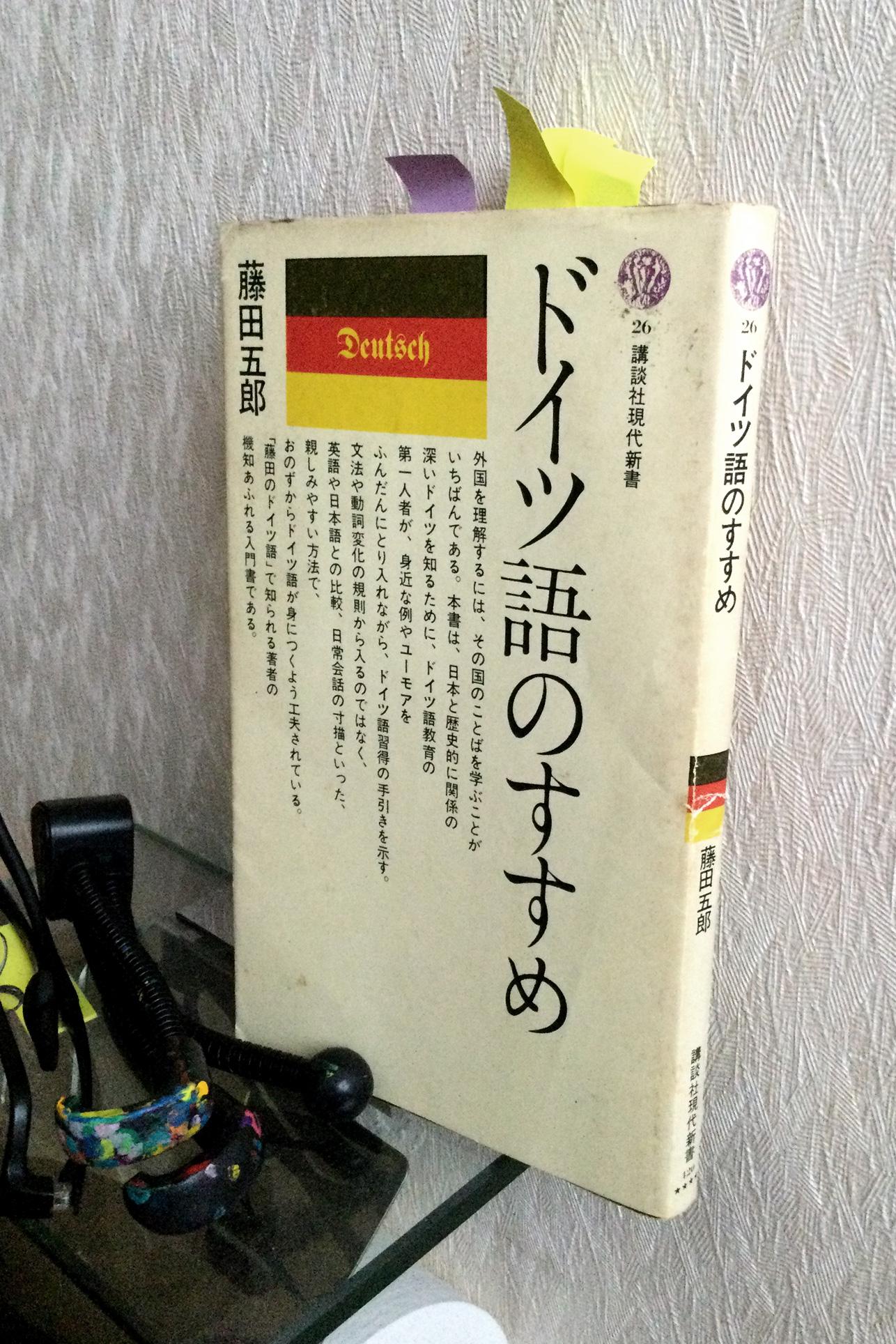 書籍ドイツ語のすすめ(藤田 五郎/講談社)」の表紙画像