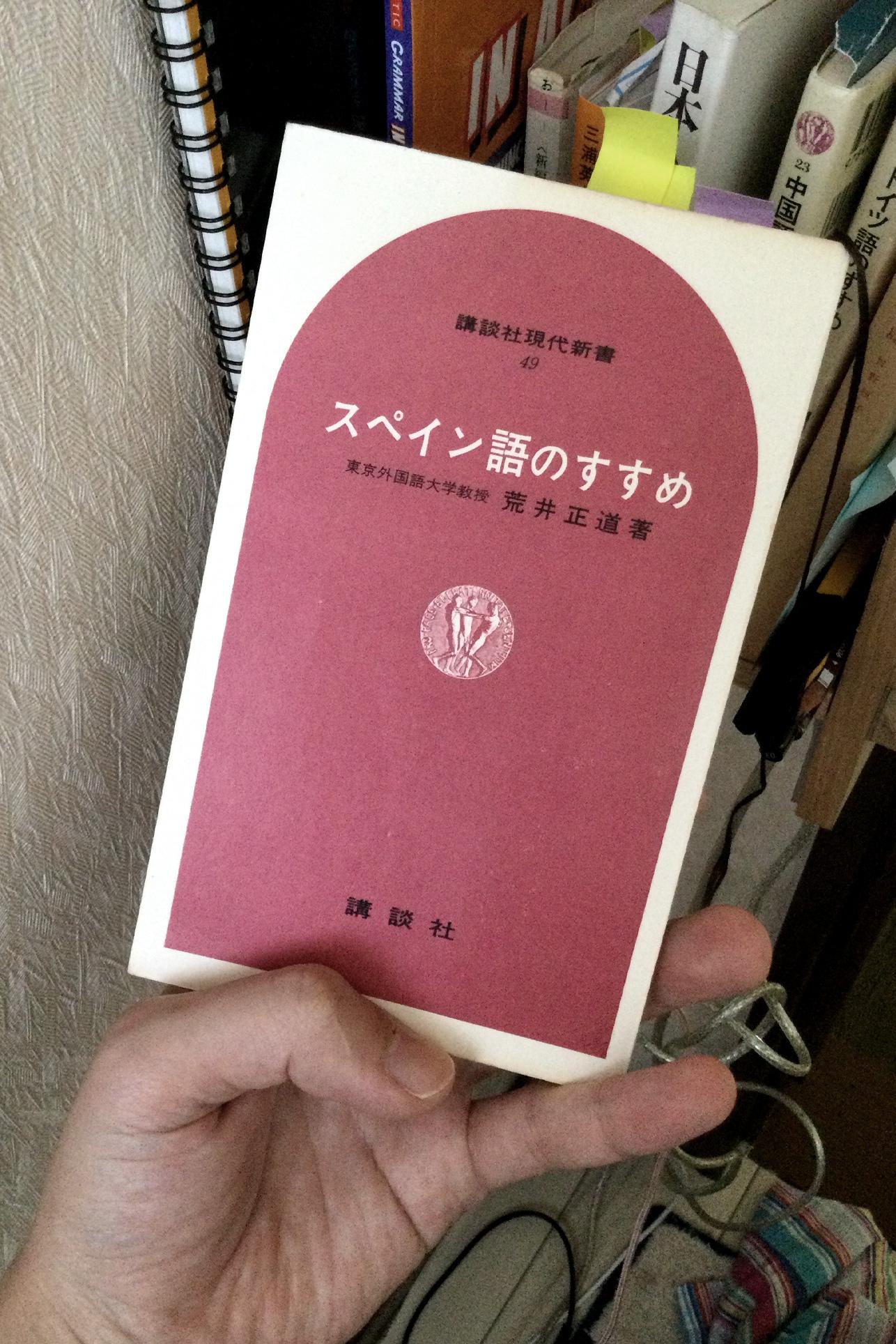 書籍スペイン語のすすめ(荒井 正道/講談社)」の表紙画像
