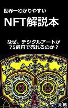 NFT解説本【補足動画付き】なぜ、デジタルアートが75億円で売れるのか?の画像