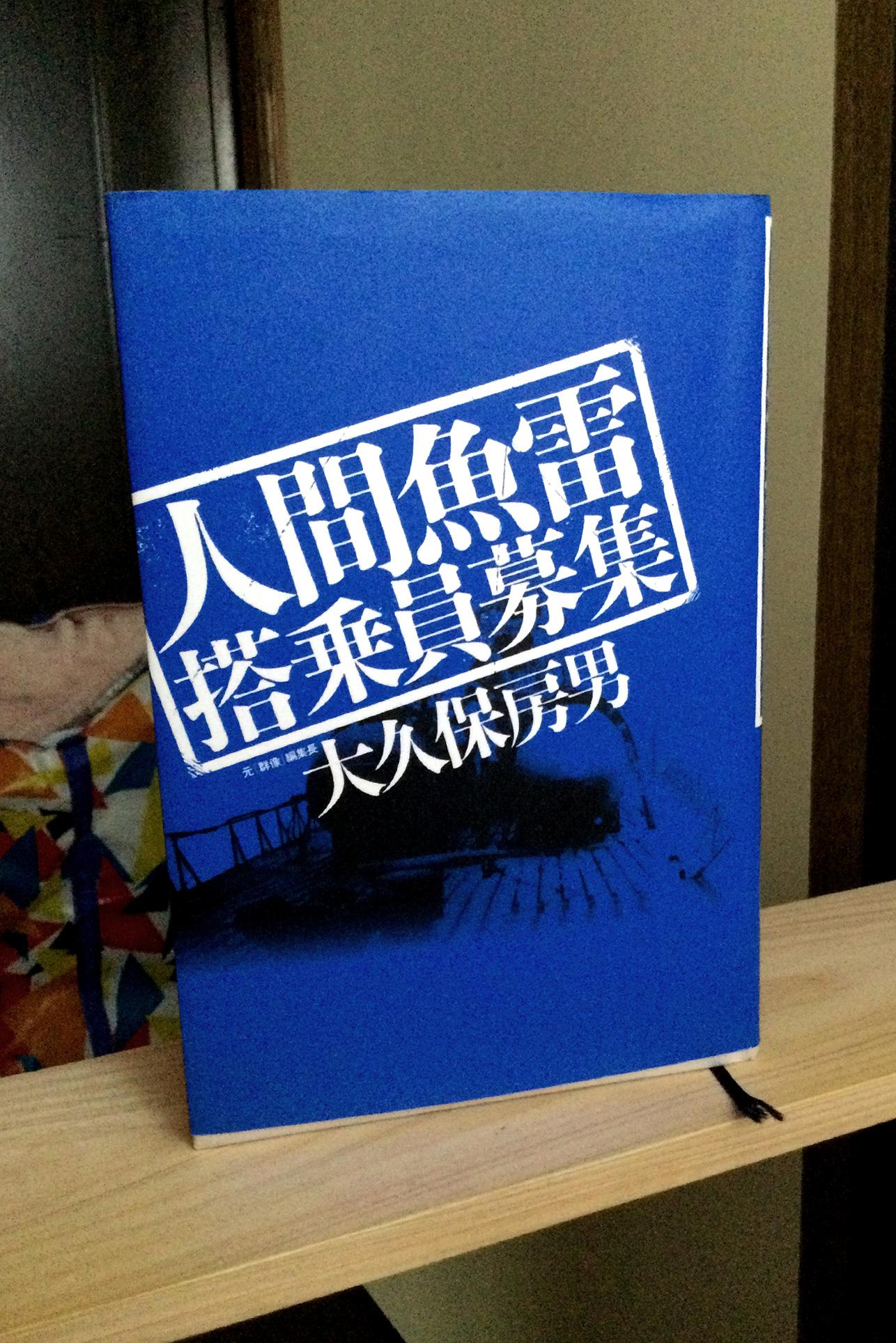 書籍人間魚雷搭乗員募集(大久保 房男/光人社)」の表紙画像