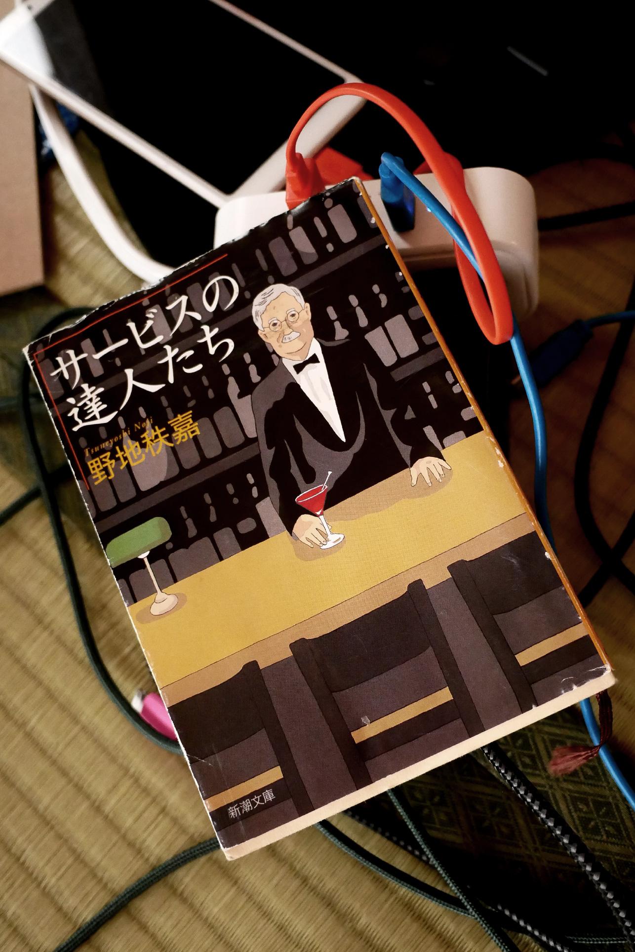 書籍サービスの達人たち(野地 秩嘉/新潮社)」の表紙画像