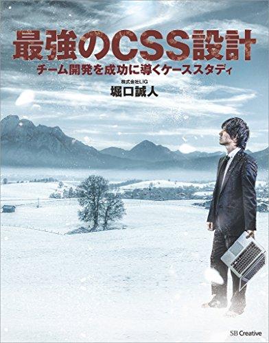 書籍最強のCSS設計 チーム開発を成功に導くケーススタディ(堀口 誠人/SBクリエイティブ)」の表紙画像